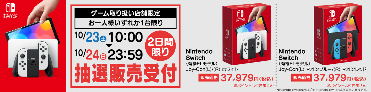 『Nintendo Switch(有機ELモデル)』ホワイト&ネオンブルー・ネオンレッドの抽選販売受付!申込み条件なし!【ヤマダ電機】店頭受取
