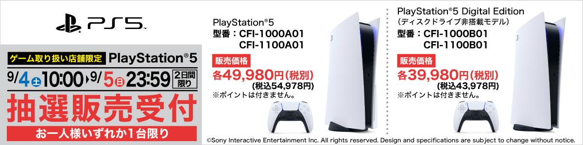 【PS5】『プレイステーション 5』の抽選販売の受付!申込み条件なし!【ヤマダ電機】店頭受取 PlayStation 5