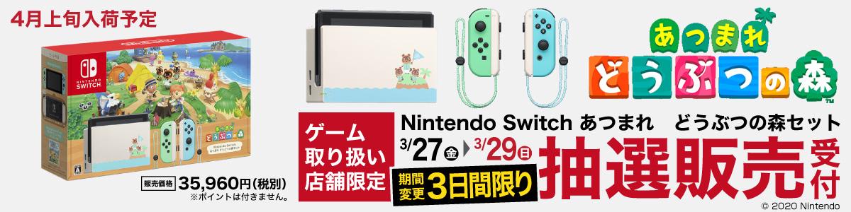 任天堂 switch 抽選