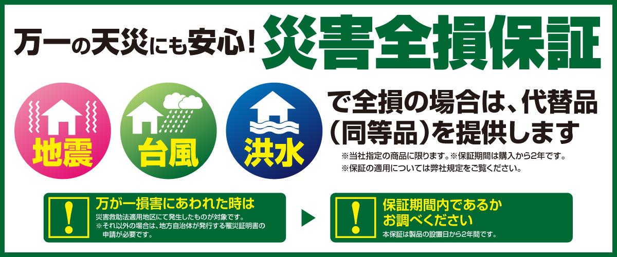 ヤマダデンキの家電保証サービス『災害全損保証』|ヤマダデンキ ...